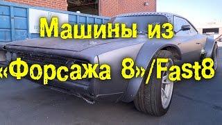 "Машины из ""Форсажа 8"" / FAST8 [BMIRussian]"