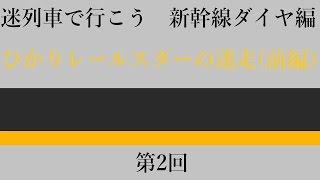 迷列車で行こう新幹線ダイヤ編2 ひかりレールスターの迷走(前編)
