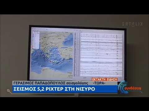 Σεισμός 5,2 ρίχτερ στη Νίσυρο | 01/10/2020 | ΕΡΤ