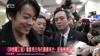 佐藤健來台 神劍闖江湖電影男主角粉絲熱情接機