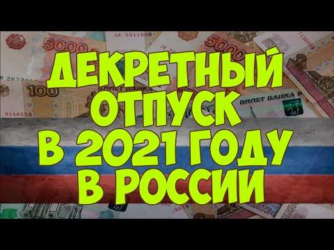 Декретный отпуск в 2021 году в России. Выплаты по беременности и родам