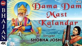 Dama Dam Mast Kalandar with Lyrics | Shobha   - YouTube