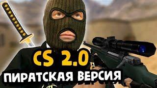 CS 1.6: КИТАЙСКАЯ ВЕРСИЯ 2.0! ПИРАТСКОЕ ИЗДАНИЕ! - СТРАННЫЕ СБОРКИ COUNTER-STRIKE!
