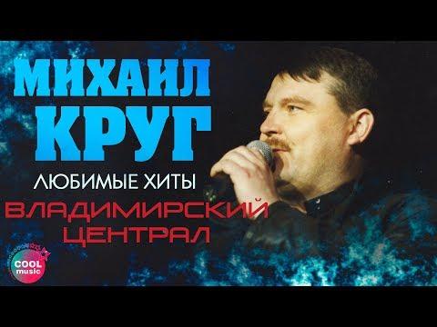 Михаил Круг - Владимирский централ (Любимые хиты)