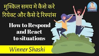 How to REACT and RESPOND to Situations by Shashikant Khamkar