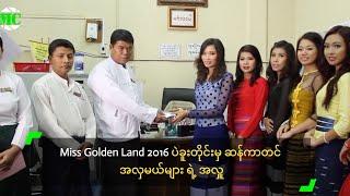 Social Activities Trip of Miss Golden Land Bago 2016 Finalists