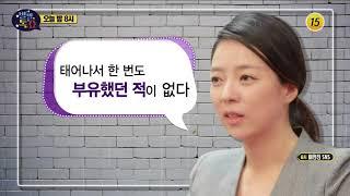 前 아나운서 고민정 청와대 부대변인 변신_별별톡쇼 59회 예고