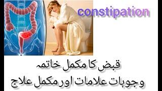 Constipation,Qabz ka ilaj ,causes and treatment, Qabz home remedies by Dr Tariq Mahmood URDU/HINDI