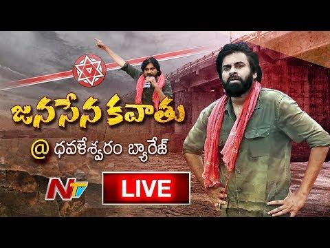 Pawan Kalyan's Janasena Kavathu at Dowleswaram LIVE | Janasena Kavathu LIVE