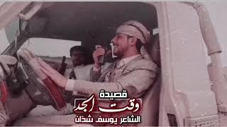 وقت الجد جديد الشاعر يوسف شذان 2019