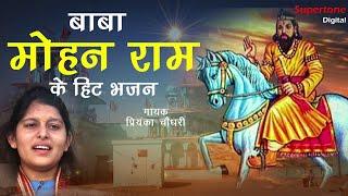 PRIYANKA CHAUDHARY की आवाज़ में BABA MOHAN RAM के सुपरहिट BHAJANS | AUDIO JUKEBOX