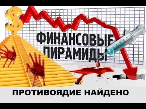 Организация финансовых пирамид: изменения в УК РФ.