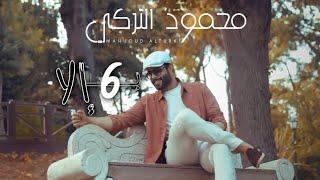 محمود التركي -بـ 6 الا (حصرياً)   2021   Mahmoud Al Turky - B6ELA تحميل MP3