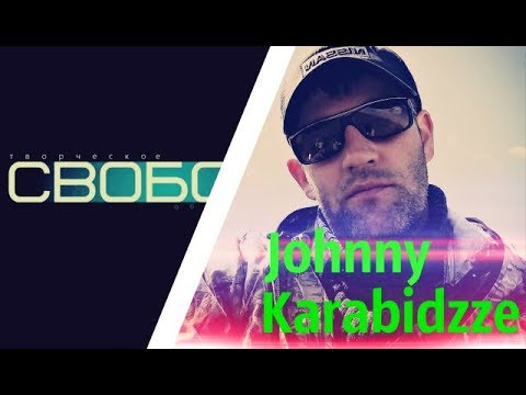 """JOHNNY KARABIDZZE поздравляет ТО """"СВОБОДА"""" (С НОВЫМ 2019 ГОДОМ!!!)"""
