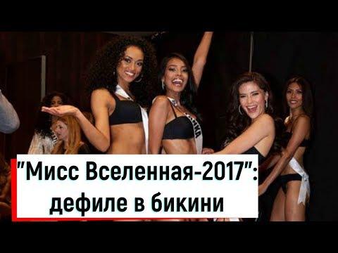 """Конкурс """"Мисс Вселенная-2017"""": дефиле в бикини"""