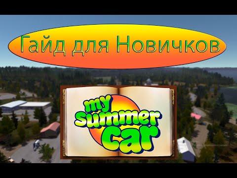 Гайд для новичков   My Summer Car
