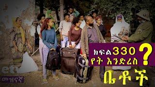 "Betoch | "" የት እንድረስ? ""Comedy Ethiopian Series Drama Episode 330"
