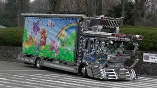 虎鬼船団 交通安全祈願 デコトラ退場① (ラッパ・パッシング有り)