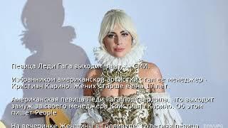 Певица Леди Гага выходит замуж - СМИ
