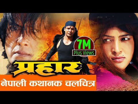 Prahar | Nepali Movie