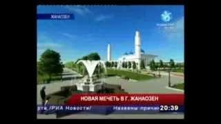Новый Мечеть в городе Жанаозен