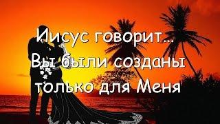 Иисус говорит… Вы были созданы только для Меня
