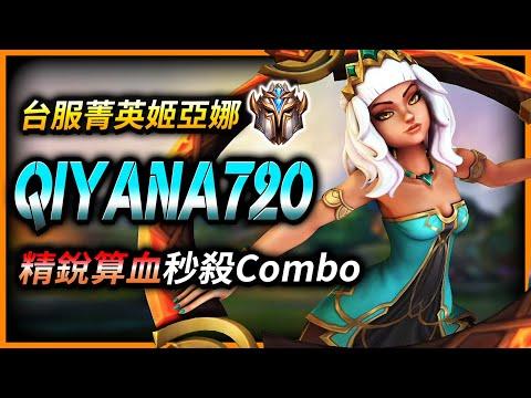 台服菁英姬亞娜Qiyana720 勝率高達60%