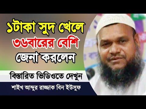 সুদ খেলে কি হয় | সুদ খাওয়া যাবে কি | আব্দুর রাজ্জাক বিন ইউসুফ | Bangla Waz | Abdur Razzak Bin Yousuf