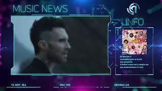 MUSIC NEWS WEEK #26