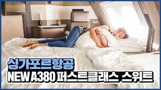 싱가포르항공 New A380 퍼스트클래스 스위트 리뷰 / Singapore Airlines New A380 First Class Suites Review