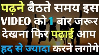 HOW TO FOCUS ON STUDY AND TIME MANAGEMENT TO GET GOOD MARKS IN EXAM MOTIVATION FOR STUDENT IN HINDI