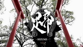 【蹄 -HIZUME- 】 Promotion Video 公開