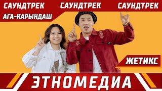 БЕГИШ - АЙЫМ | 2- Саундтрек - 2019 | АГА- КАРЫНДАШ | ЖЕТИКС