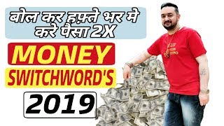 Double (Guarantee)  How To Use Powerful Master Switch Words For MONEY 2020