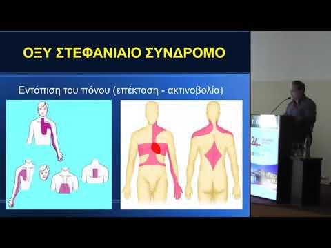 Γκόγκας Γεράσιμος - Το οξύ στεφανιαίο σύνδρομο στην κλινική πράξη. Διάγνωση και θεραπευτική αντιμετώπιση
