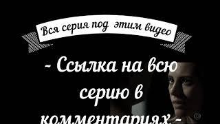 Бразильский сериал Любовь к жизни 6 серия, русская озвучка