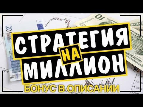 Бинарные российские опционы