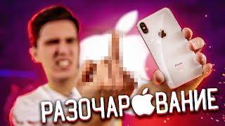 ВСЯ ПРАВДА о iPhone X / Возвращаю телефон!