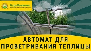 Термопривод (автомат проветривания) для теплиц