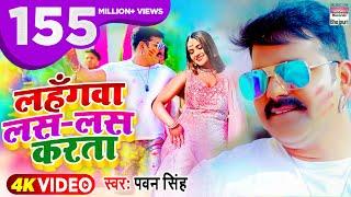 Video Pawan Singh Lahangwa Las Las Karta Neelam Giri Bhojpuri