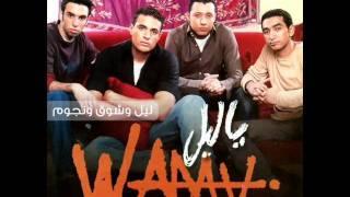 تحميل اغاني WAMA - Liel W Sho' W Ngoum / واما - ليل وشوق ونجوم MP3
