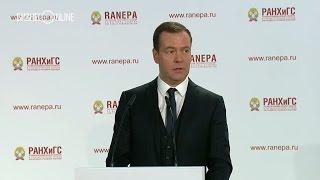 Дмитрий Медведев выступил на Гайдаровском форуме в Москве