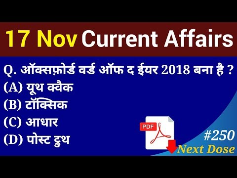 Next Dose _250 | 17 November 2018 Current Affairs | Daily Current Affairs | Current Affairs In Hindi
