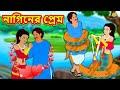 নাগিনের প্রেম   Bengali Story   Stories in Bengali   Bangla Golpo   Koo Koo TV Bengali