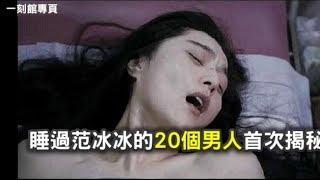 睡過范冰冰的20個男人首次揭秘,看完驚呆了人首次揭秘,看完驚呆了!