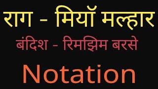 Learn Raag Megh | Indian Classical Music | Sargam Zone - YouTube