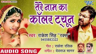 Rakesh Singh Raks का सबसे हिट Love   - YouTube