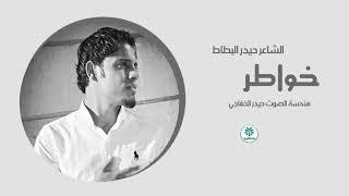 الشاعر حيدر البطاط || خواطر || 2018
