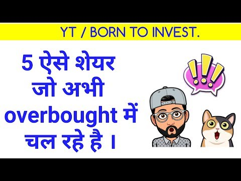 5 overbought share || Latest share market news and advice