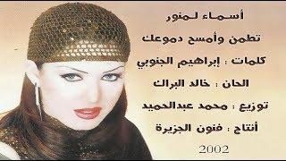 أسما لمنور Asma Lmnawar _ تطمن وأمسح دموعك (النسخة الأصلية) 2002 تحميل MP3